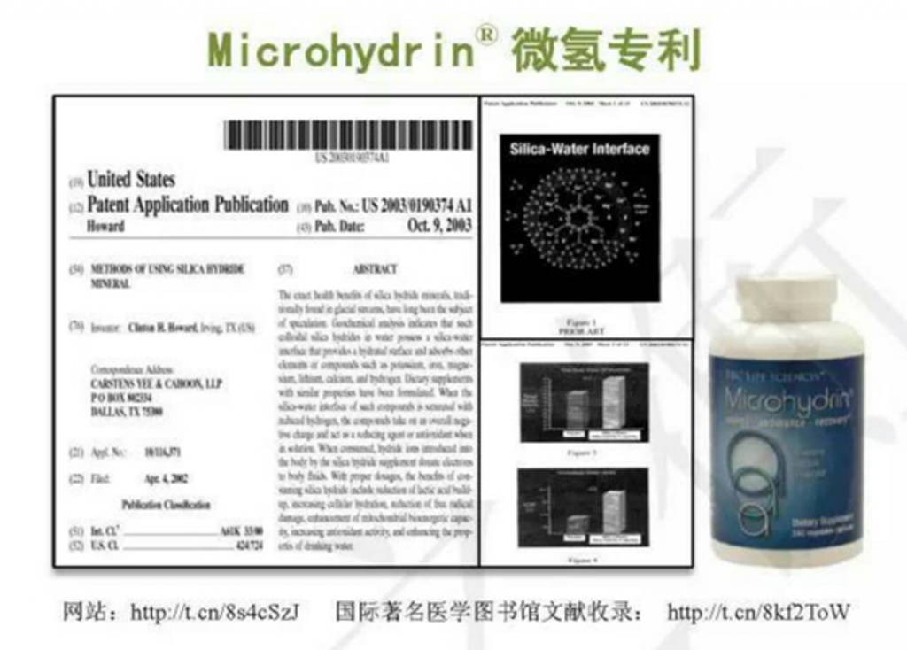 microhydrin