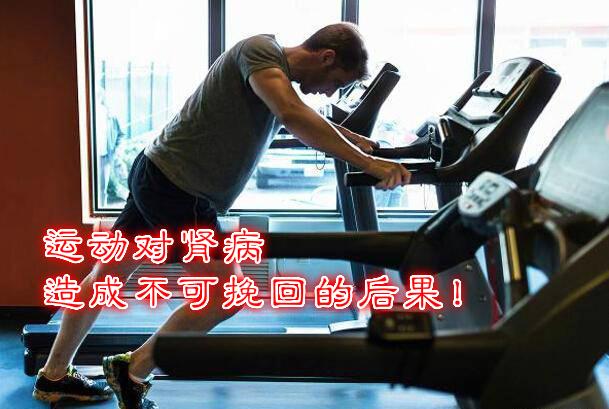 运动对肾病有怎样的影响?