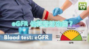 eGFR 估算肾脏功能?