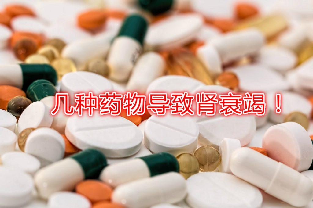 几种药物及原因导致肾衰竭