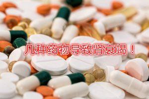 几种药物及原因导致肾衰竭 !