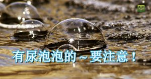泡泡尿是肾病徵兆之一 !