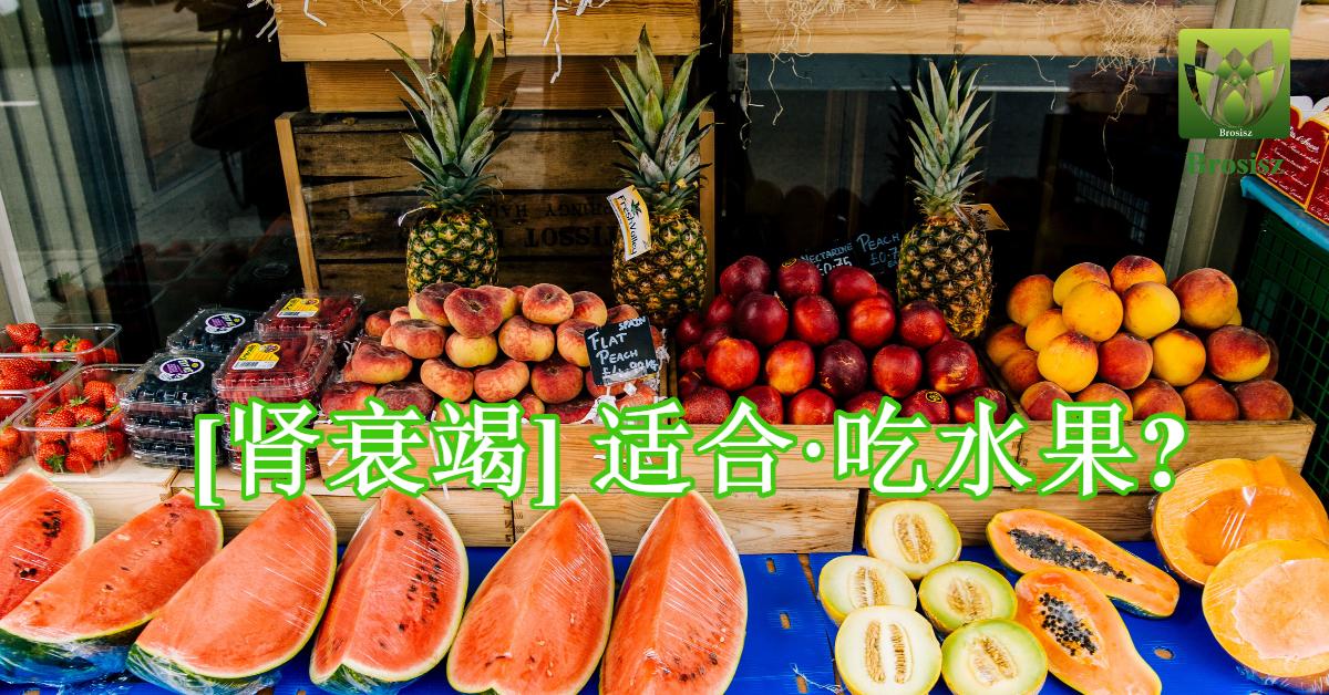 适合肾衰竭患者的水果