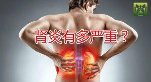 肾炎有多严重?