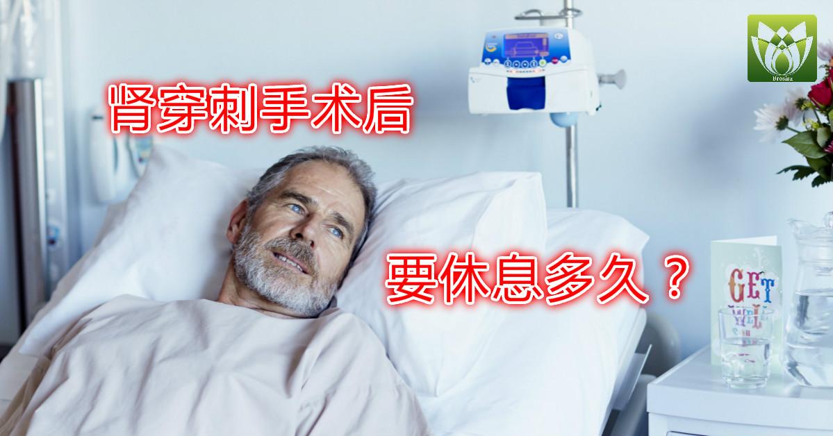 肾穿刺手术后要休息多久?