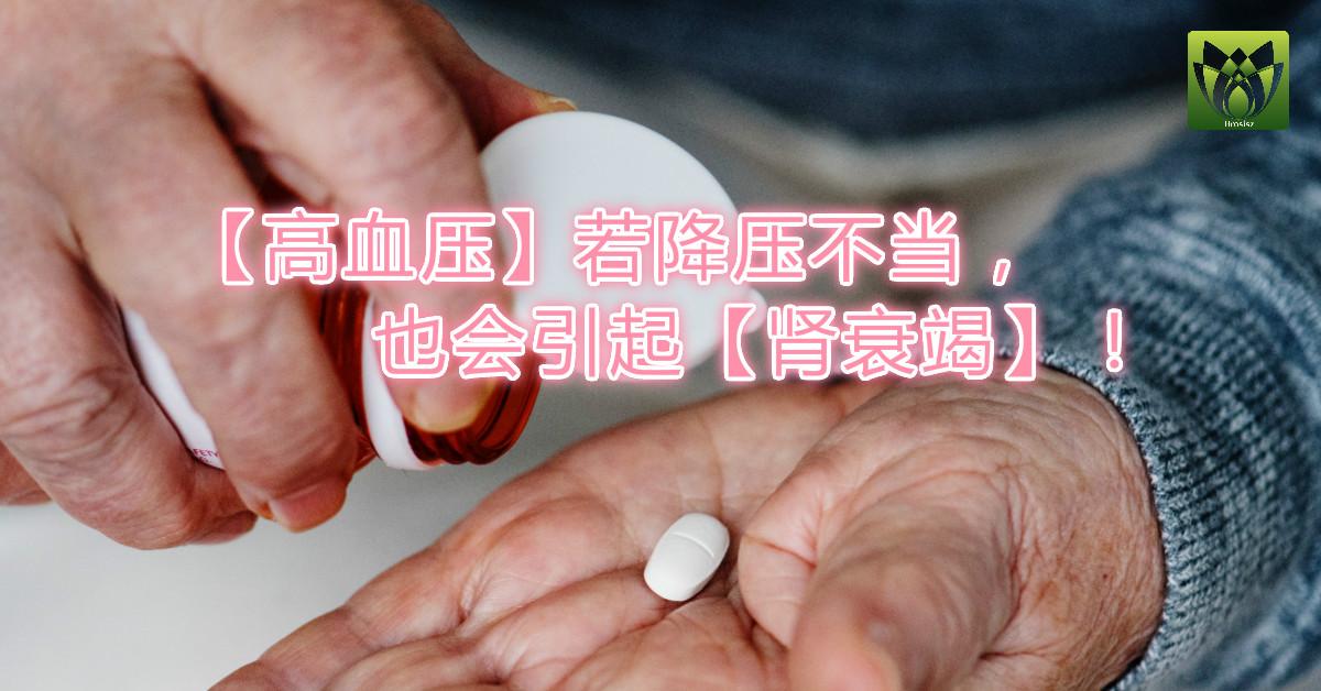 高血压若降压不当,也会引起肾衰竭!