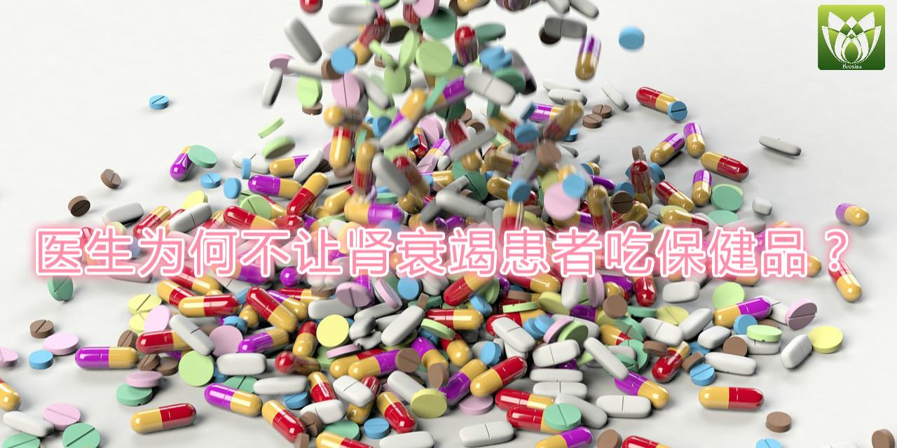 为什么医生不让肾衰竭患者吃保健品?