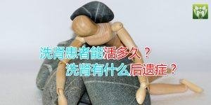 洗肾患者能活多久?洗肾有什么后遗症?