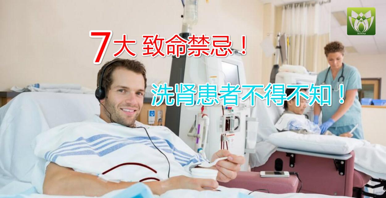 洗肾患者不得不知的7大致命禁忌!
