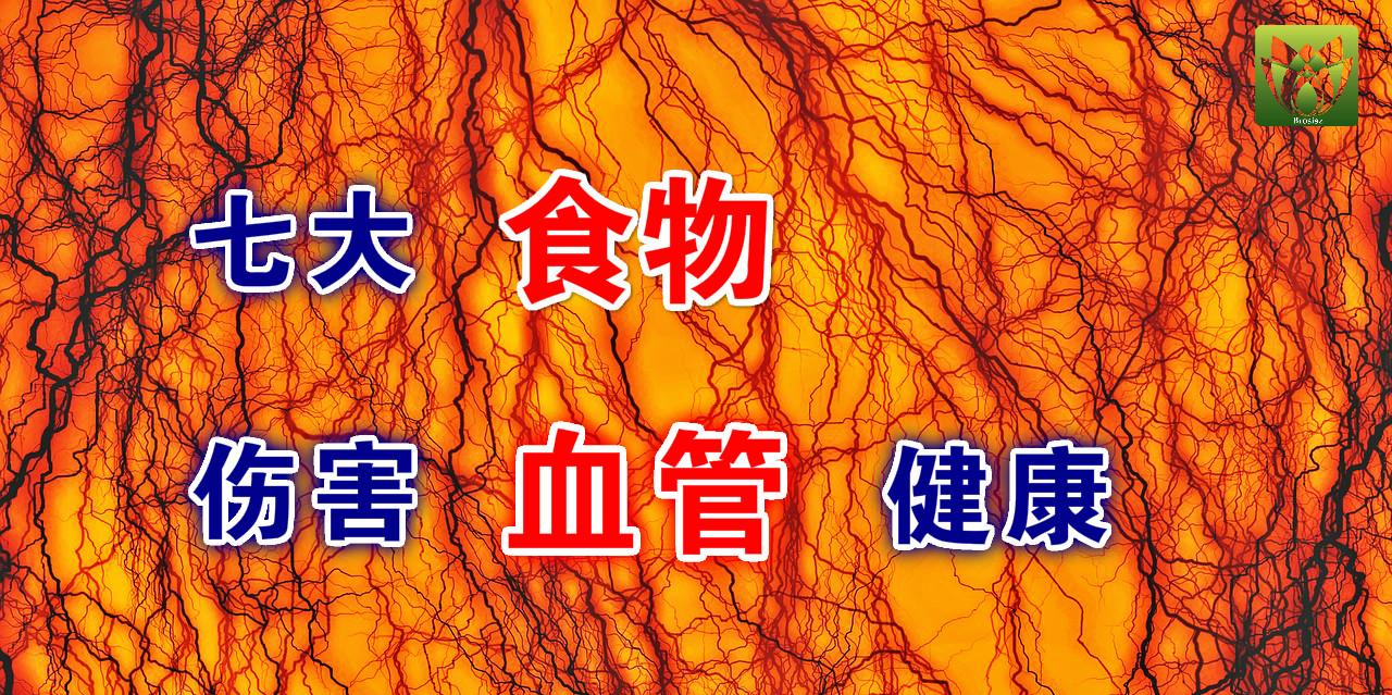 7种食物伤害血管健康!血管硬化危害肾脏健康!
