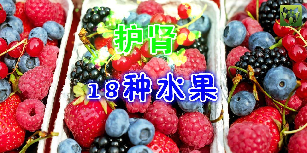 护肾18种水果