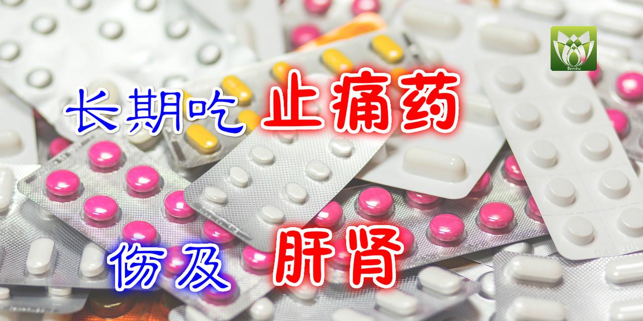 痛风长期吃止痛药,伤及肝肾