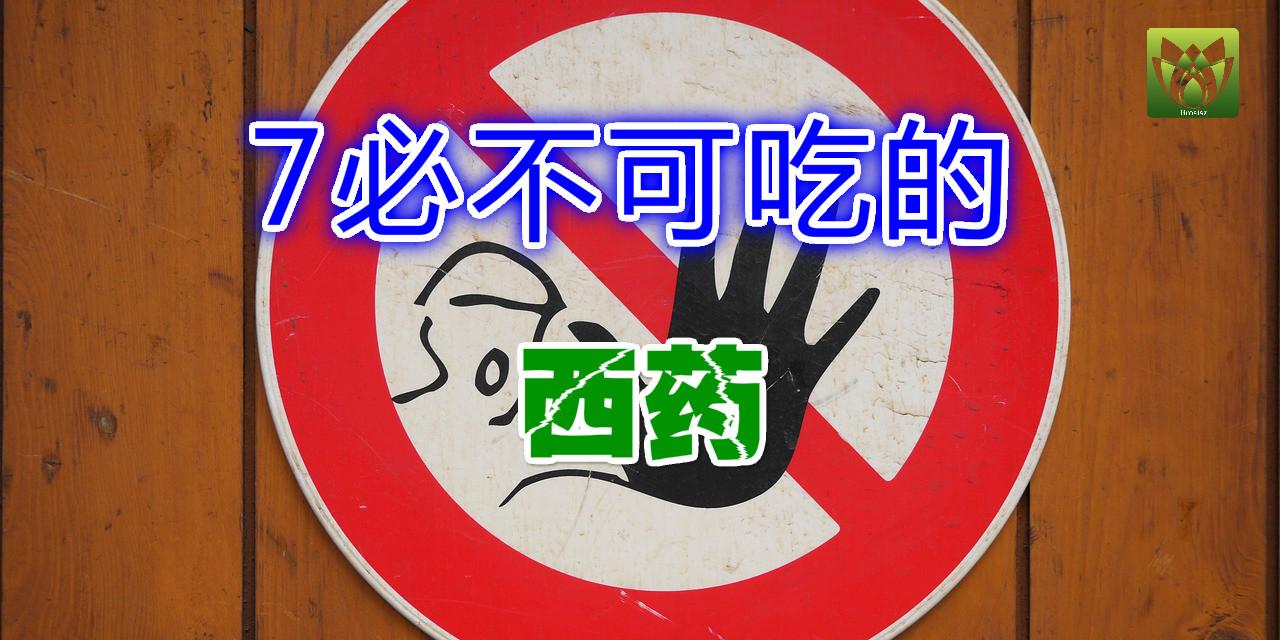 日本医生倡必不可吃的7种西药 药剂师:降胆固醇药会伤肝