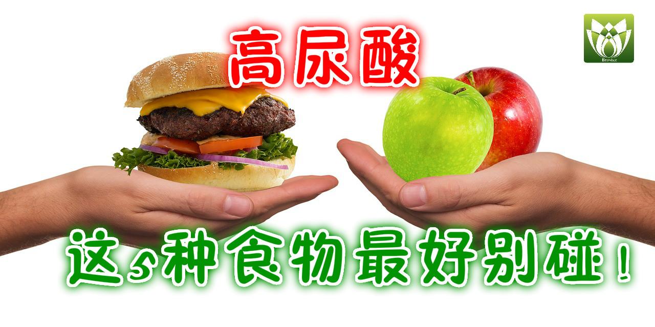 高尿酸这5种食物最好别碰!