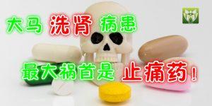 大马10%洗肾病患,最大祸首竟是止痛药!